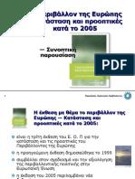 Ευρωπαικο Περιβαλλον_Κατασταση και προοπτικες 2005_Συνοπτικη παρουσιαση