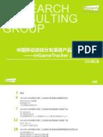 IResearch 2014年1月中国移动游戏分发渠道产品榜单监测报告mGameTracker(IOS第三方) (2)
