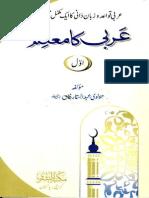 Arabi Ka Muallim Vol-1