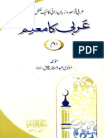 Arabi Ka Muallim Vol-2