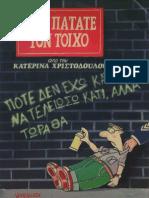 Kατερίνα Xριστοδούλου - Μην Πατάτε Τον Τοίχο