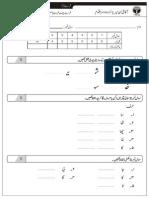 Urdu Dusra Qadam (Terminal Systerm)