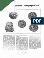 Νομισματικά Πορτραίτα