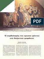 Ο Συμβολισμός Του Χρυσού Φόντου Στα Βυζαντινά Ψηφιδωτά