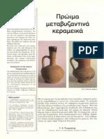 Πρώιμα Μεταβυζαντινά Κεραμεικά