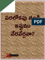 పరలోకపు తండ్రి ఇష్టము నేరవేర్చవా