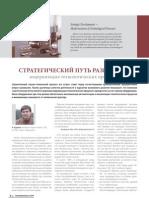 Модернизация технологических процессов в машиностроении