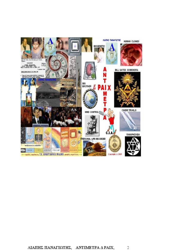 7dd219a46f 2 ΜΙΝD CONTROL ΑΥΤΑ ΠΟΥ ΔΕ ΘΕΛΟΥΝ ΝΑ ΞΕΡΕΤΕ