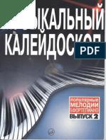 Piano music sheet - book 2