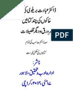 Dr Ibadat Barailvi Books-Rashid Ashraf