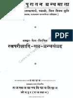 Ratnaparikshadi Sapta Granth Sangraha