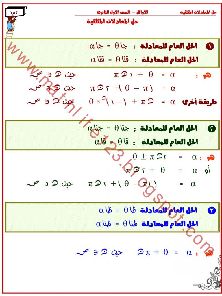 حل المعادلات المثلثيه