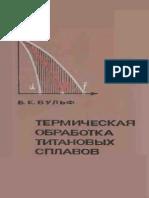 Volfe_Termicheskaya Treatment of Titanium Alloys _1969