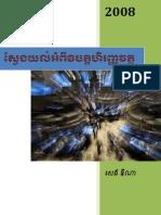 Understanding Financial Crisis 2008 1.6