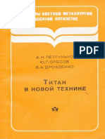 1101625 B6746 Petrunko a n Olesov Yu g Drozdenko v a Titan v Novoi Tehnike
