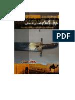غـزوات الإسـلام تتحـدى البهتـان - دراسة مقارنة حول اخلاق الحروب بين الإسلام والمسيحية
