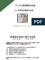 ゲンとアンネと図書館の自由.pdf