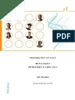 PID 비교 보고서-Bill R-Chuck F-18May2014_7592