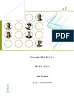 PID T 팀 보고서--18May2014_7594