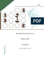 PID 향상된 팀 보고서 --18May2014_7597