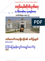 019. Polaris Burmese Library - Singapore - Collection - Volume 19