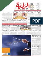 Alroya Newspaper 19-05-2014