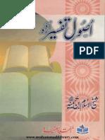 Usool_Tafseer by Allama Ibn Temiya