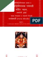 SiddhiVinayak(Mumbai) Temple Aarti Book