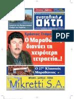 anatolikiakti13112009