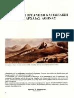 Η Πολιτική Οργάνωση & Εξέλιξη της αρχαίας Αθήνας
