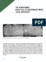 Οι Επιγραφές & ο Δημόσιος & Ιδιωτικός Βίος των Αρχαίων