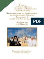 Программа экуменической литургии