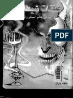 ماجد بدران - صفقات شيطانية، دراسة في عالم السحر والجان