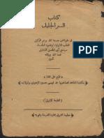 Kitab Sirrul Jalil Upload by Gerafis Wordpress