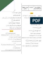 تمارين الدعم.pdf