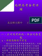 2007地理高考备考讲座