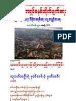 011. Polaris Burmese Library - Singapore - Collection - Volume 11