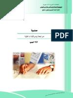 كتاب التدقيق الداخلي pdf