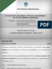 Οπτικοποίηση Αλγορίθμου Επίλυσης Πρωτοβάθμιων Και Δευτεροβάθμιων Εξισώσεων (Παρουσίαση)