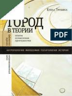 Trubina Gorod v Teorii.383889