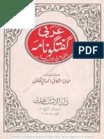 Arabi Urdu Bol Chal