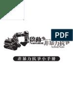 非暴力抗爭小手冊(台灣農村陣線)