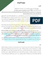 مجزوءة السياسة ومفهوم الدولة والحق والعدالة.docx