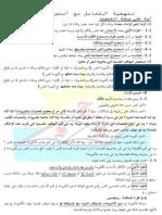 منهجية التعامل مع النص الفلسفي.docx