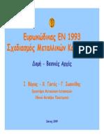 ΠΑΡΟΥΣΙΑΣΗ ΒΑΓΙΑΣ-ΓΑΝΤΕΣ m2464 Ec3