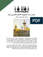 (Arabic) ( مراثي الامام الحسين (ع