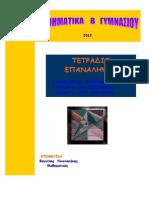 Tetradio Epanalipsis Mathimatikwn b Gumnasiou