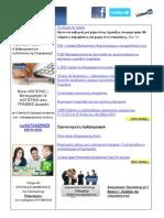 TaxCoach news 20.05.2014 - ΓΕΦ Γραφεία Εξυπηρέτησης Φορολογούμενων
