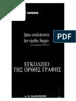 Egolpio - Εγκόλπιο Της Σωστής Γραφής - Μαρωνίτης