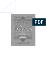 Islam Ka Tasawwure Mazaah PDF